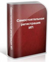 Регистрация ИП пошаговая инструкция