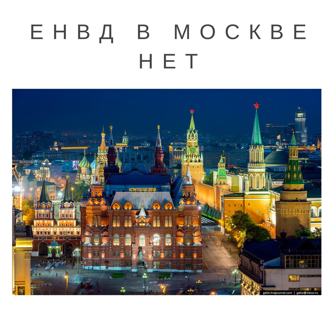 В Москве не применяется ЕНВД