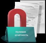 nulevaya_otchetnost
