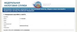 Сервис заполнение платежного документа на перечисление налогов ИФНС и ОКАТО