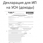 Декларация для ИП на УСН (доходы)