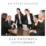 Оформление сотрудников у ИП