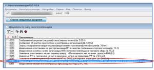 Налогоплательщик ЮЛ: Форма 1112019