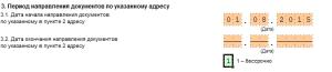 Налогоплательщик ЮЛ: дата действия нового адреса