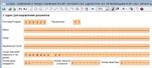 Налогоплательщик ЮЛ: новый адрес