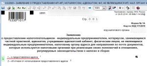 Налогоплательщик ЮЛ: заполняем заявление на смену адреса