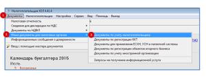 Налогоплательщик ЮЛ: Документы по учету НП
