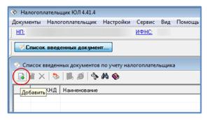 Налогоплательщик ЮЛ: добавить заявление