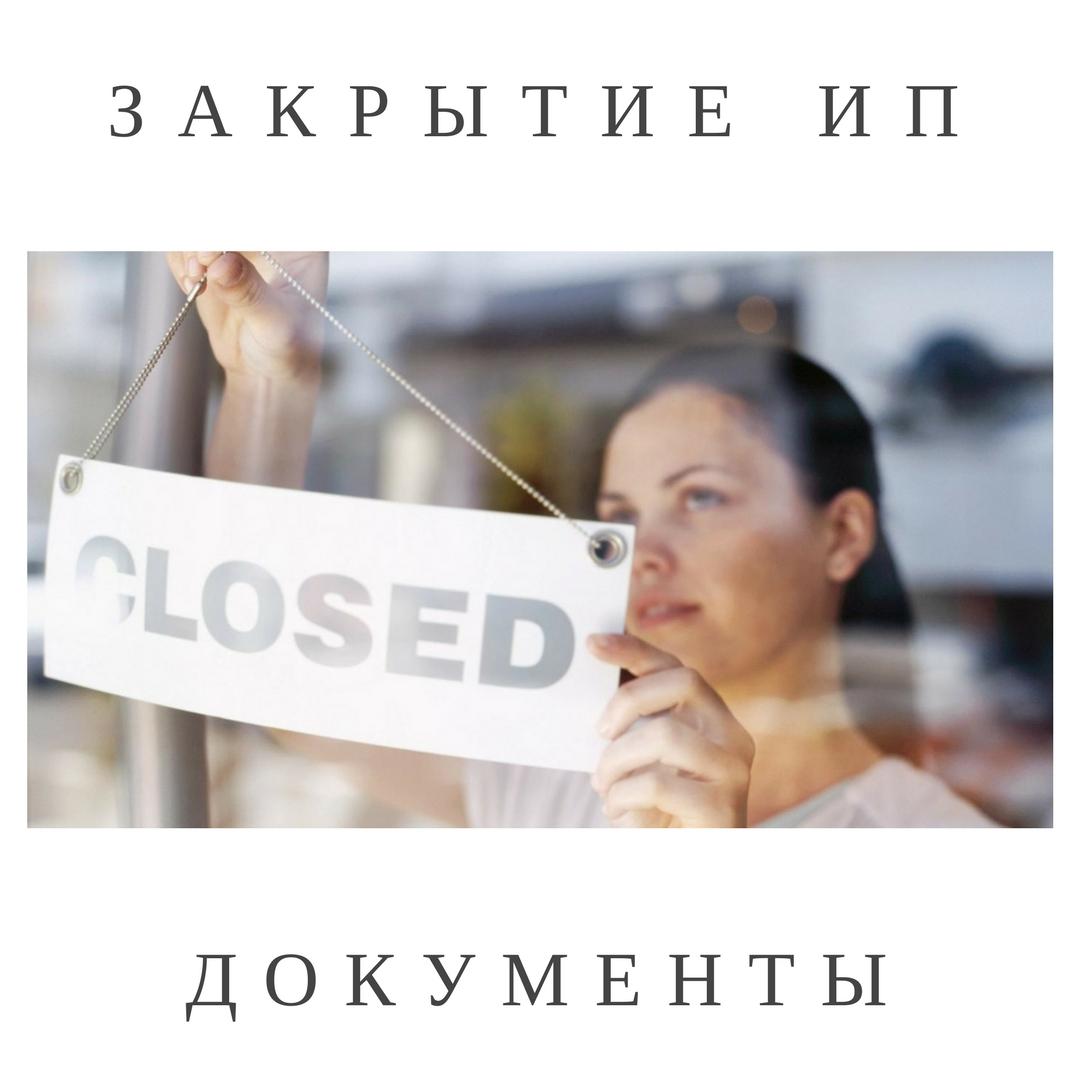 Как закрыть ИП