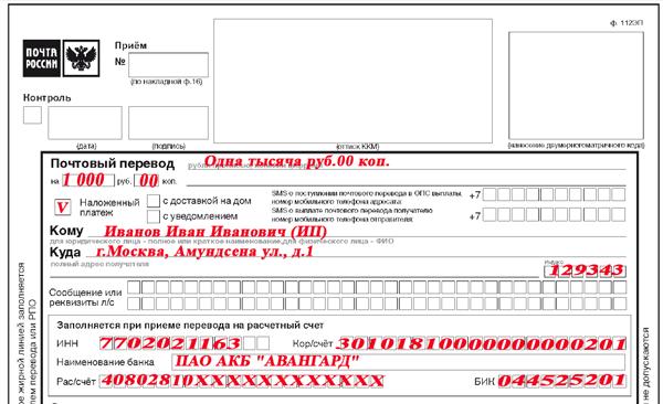 Форма 112ЭП наложенный платеж
