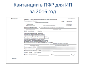 Страховые взносы ИП 2016
