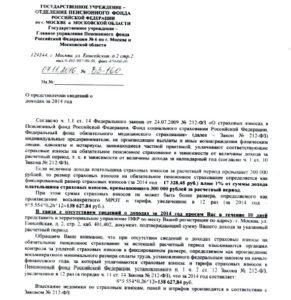 Письмо от ПФР о задолженности