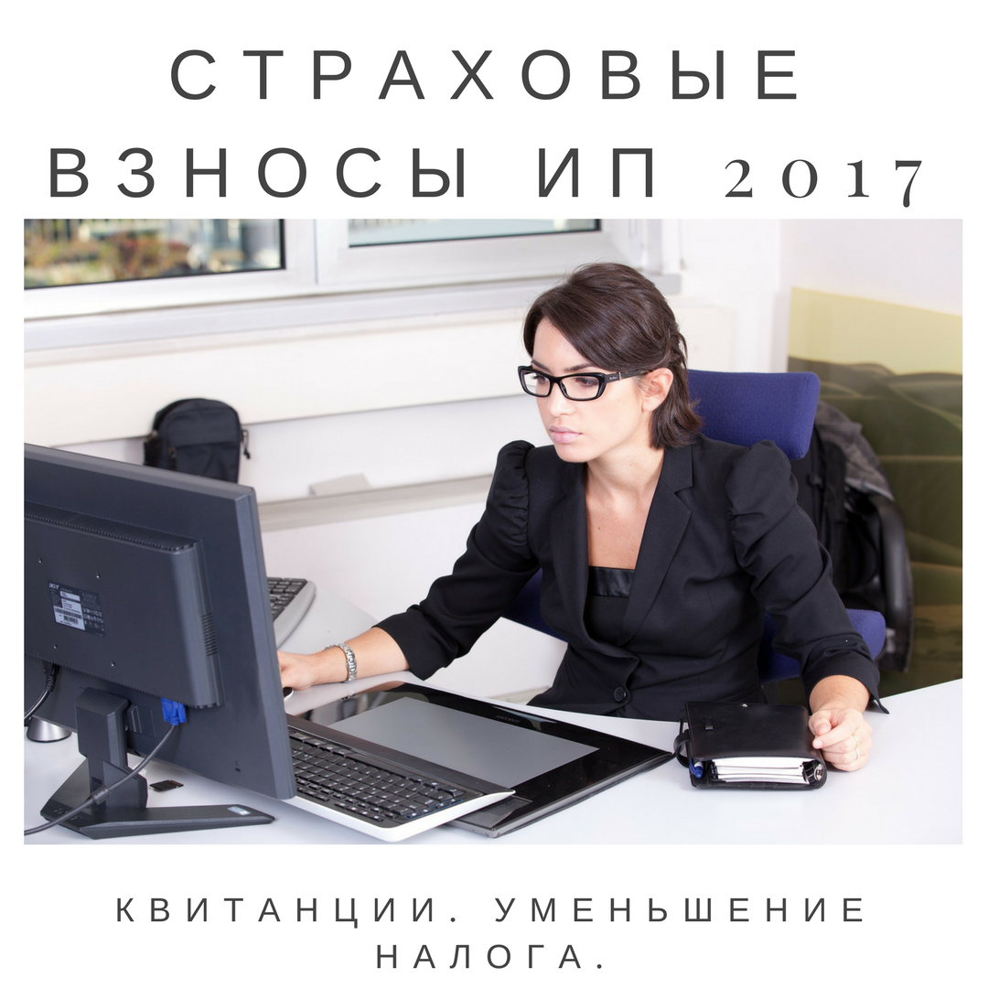 Взнсоы ИП в 2017