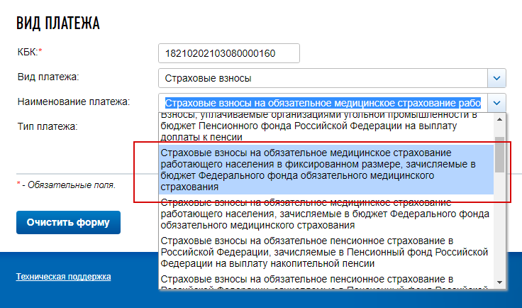 Zapolnenie_kvitantcii_na_vznosy_2017_oms_platezh