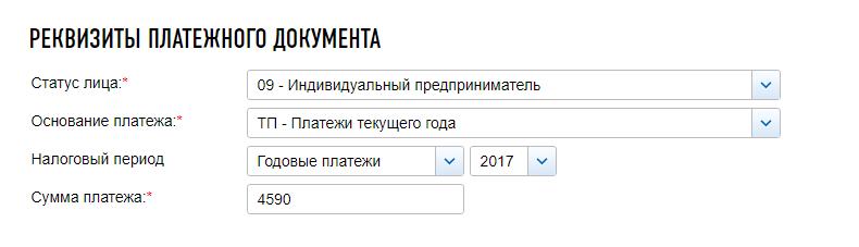 Zapolnenie_kvitantcii_na_vznosy_2017_oms_rekvizity_platezha