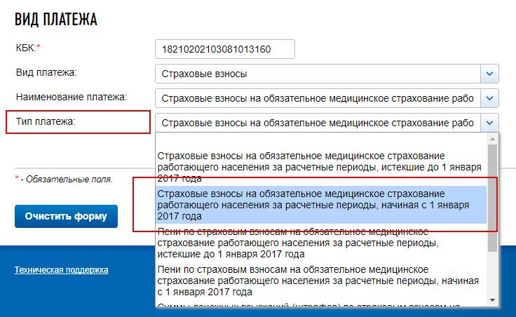 Zapolnenie_kvitantcii_na_vznosy_2017_oms_vid_platezh