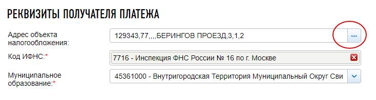 Zapolnenie_kvitantcii_na_vznosy_2017_ops_adres_IP