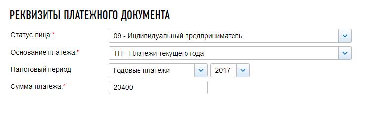 Zapolnenie_kvitantcii_na_vznosy_2017_ops_platezh