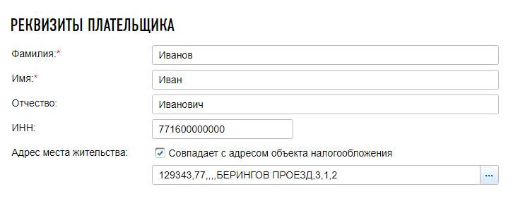 Zapolnenie_kvitantcii_na_vznosy_2017_ops_rekvizity_platelshika