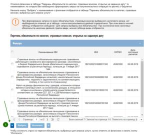 Запрос на выписку РСБ в ЛК все налоги