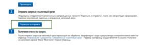 Запрос на выписку РСБ в ЛК подписать и отправить