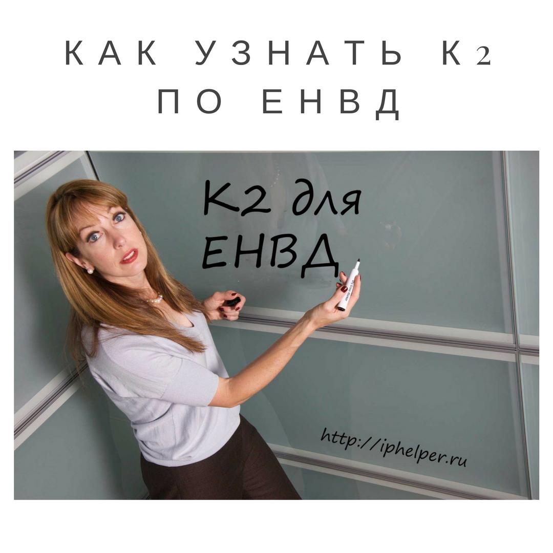 Как узнать К2 по ЕНВД
