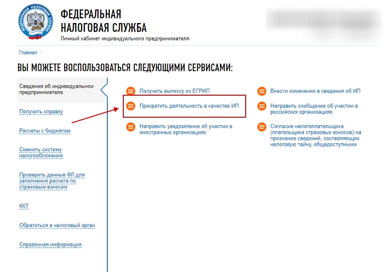 Где найти заявление на закрытие ИП в ЛК налогоплательщика на сайте налоговой