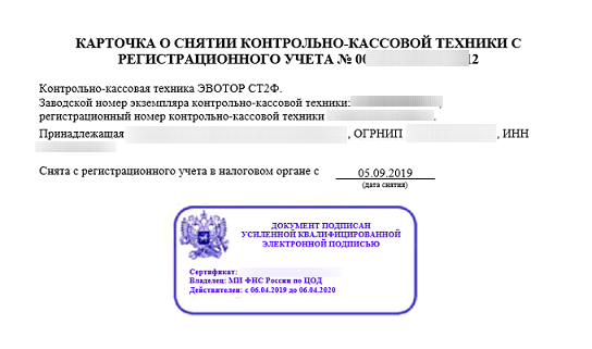 Карточка снятия ККТ с учета