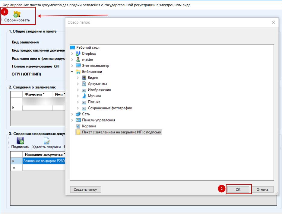 Как сохранить пакет с заявлением на закрытие ИП в формате .zip для электронной подачи