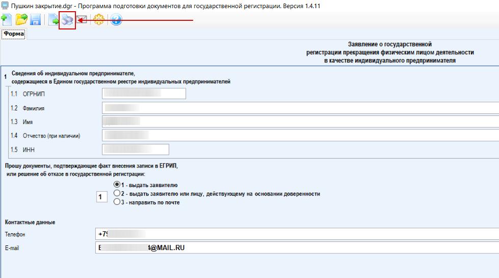 Печать заявления на закрытие ИП из программы