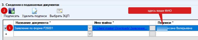 Как подписать заявление на закрытие ИП электронной подписью в программе