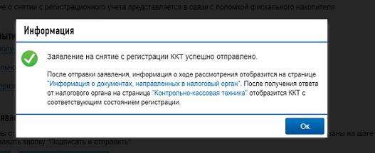 Заявление на снятие ККТ отправлено