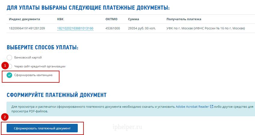 Формирование квитанции на взносы ИП на сайте ФНС