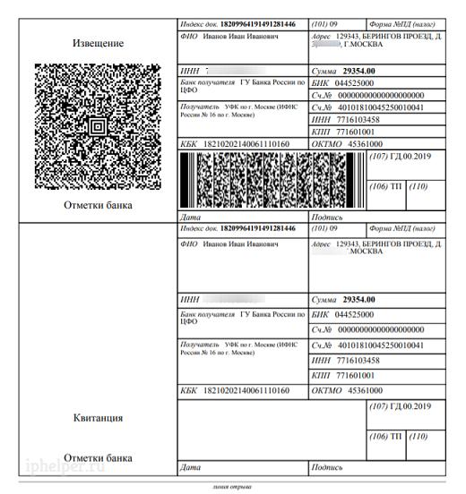 Образец платежки на взносы ИП 2019