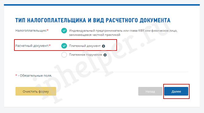 Вид расчетного документа для квитанции на взносы ИП