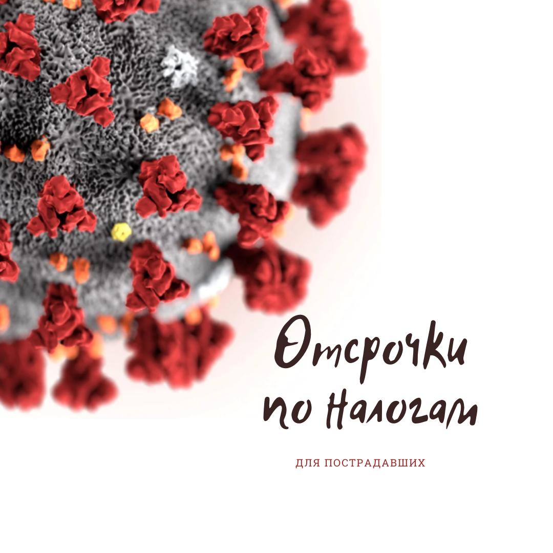 Отсрочка по налогам для пострадавших от коронавируса