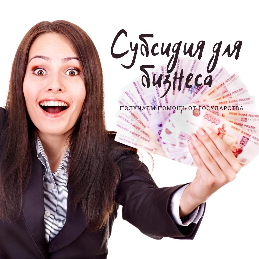 Субсидия для бизнеса на зарплаты 12130